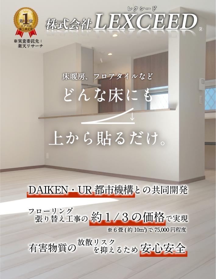 床暖房、フロアタイルなど、どんな床にも上から貼るだけ。DAIKEN・UR都市機構との共同開発。フローリング張替え工事の約1/3の価格で実現。有害物質の放散リスクを抑えるため安心安全