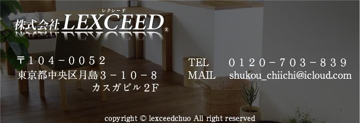 株式会社lexceed(レクシード)。〒104-0052。東京都中央区月島3-10-8 カスガビル201。電話番号:03-3533-9370。090-5574-4702。メール:shukou_chiichi@icloud.com。