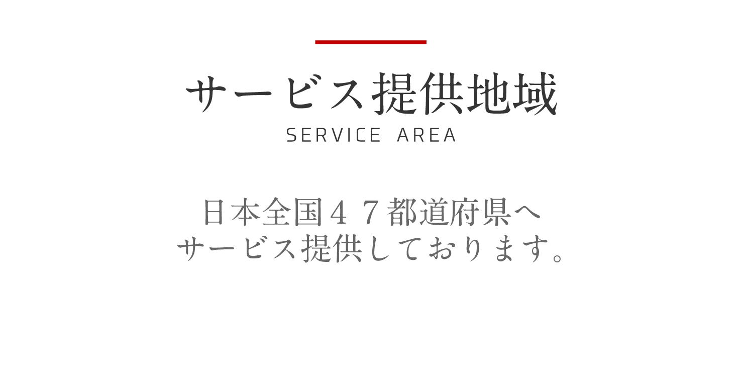 サービス提供地域。東京都・神奈川県・埼玉県・千葉県となります。その他地域につきましてはお問い合わせ下さい。